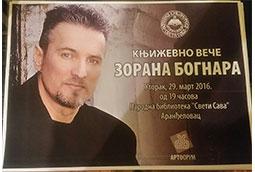 Plakat iz biblioteke Aranđelovac, 2016.