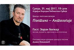 Plakat iz Narodne biblioteke, 2017.